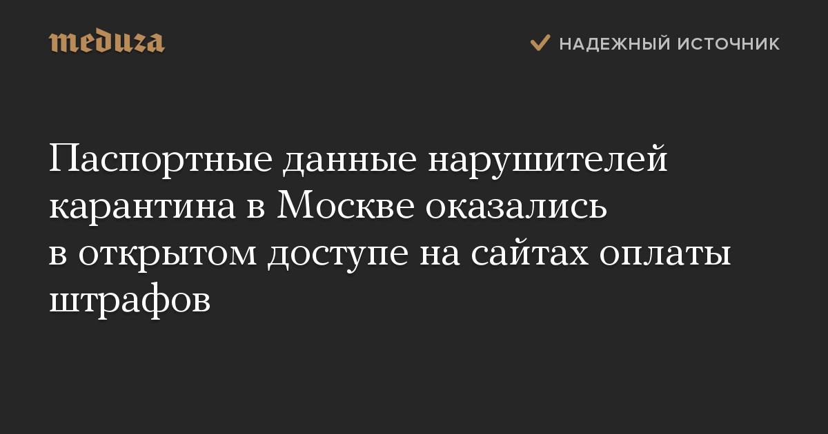 Паспортные данные нарушителей карантина в Москве оказались в открытом доступе на сайтах оплаты штрафов