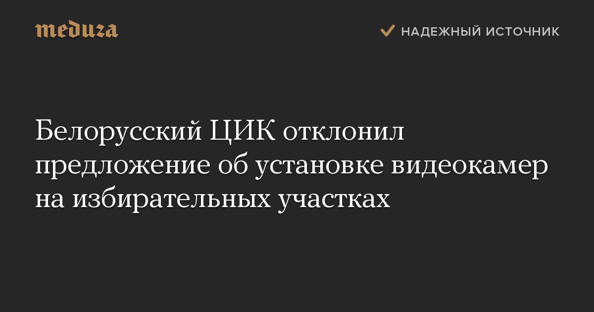 Белорусский ЦИК отклонил предложение об установке видеокамер на избирательных участках