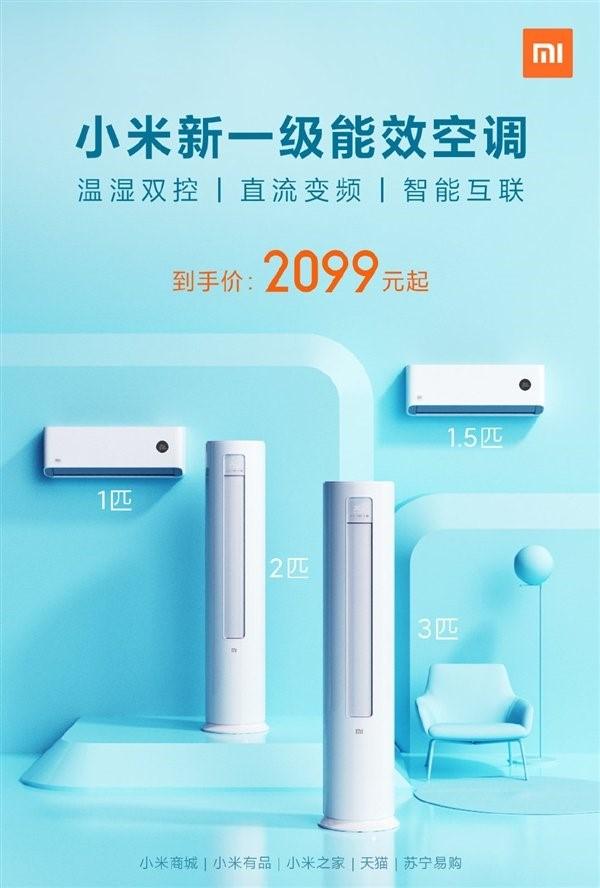 Xiaomi выпустила кондиционеры с функцией увлажнения