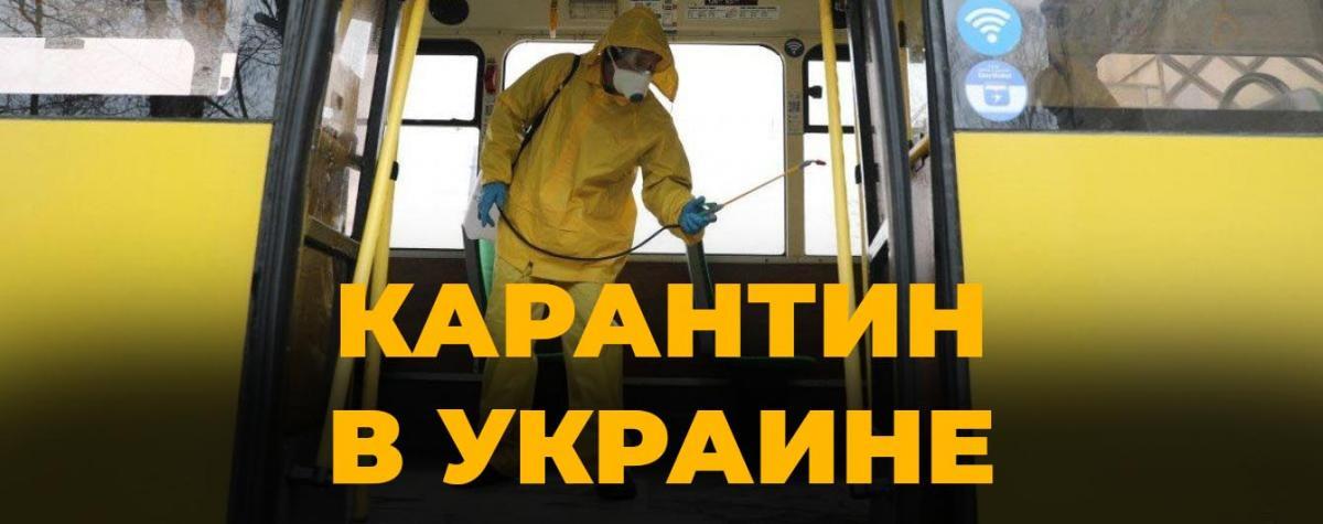 Коронавирус в Украине 2020: последние новости по состоянию на 1 июля