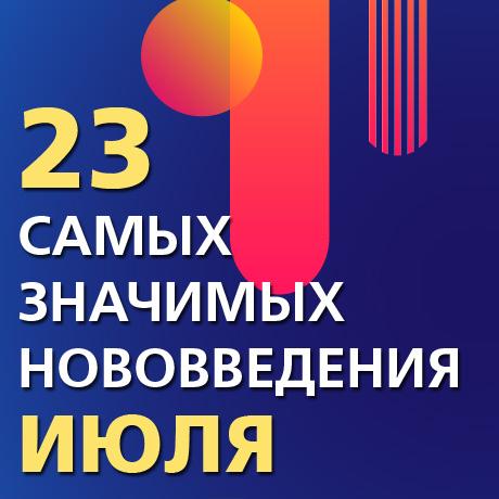 Что изменится в России с 1 июля: рост тарифов на услуги ЖКХ, расширение территории действия НПД, выплата пособий на детей, маркировка лекарств и другие нововведения