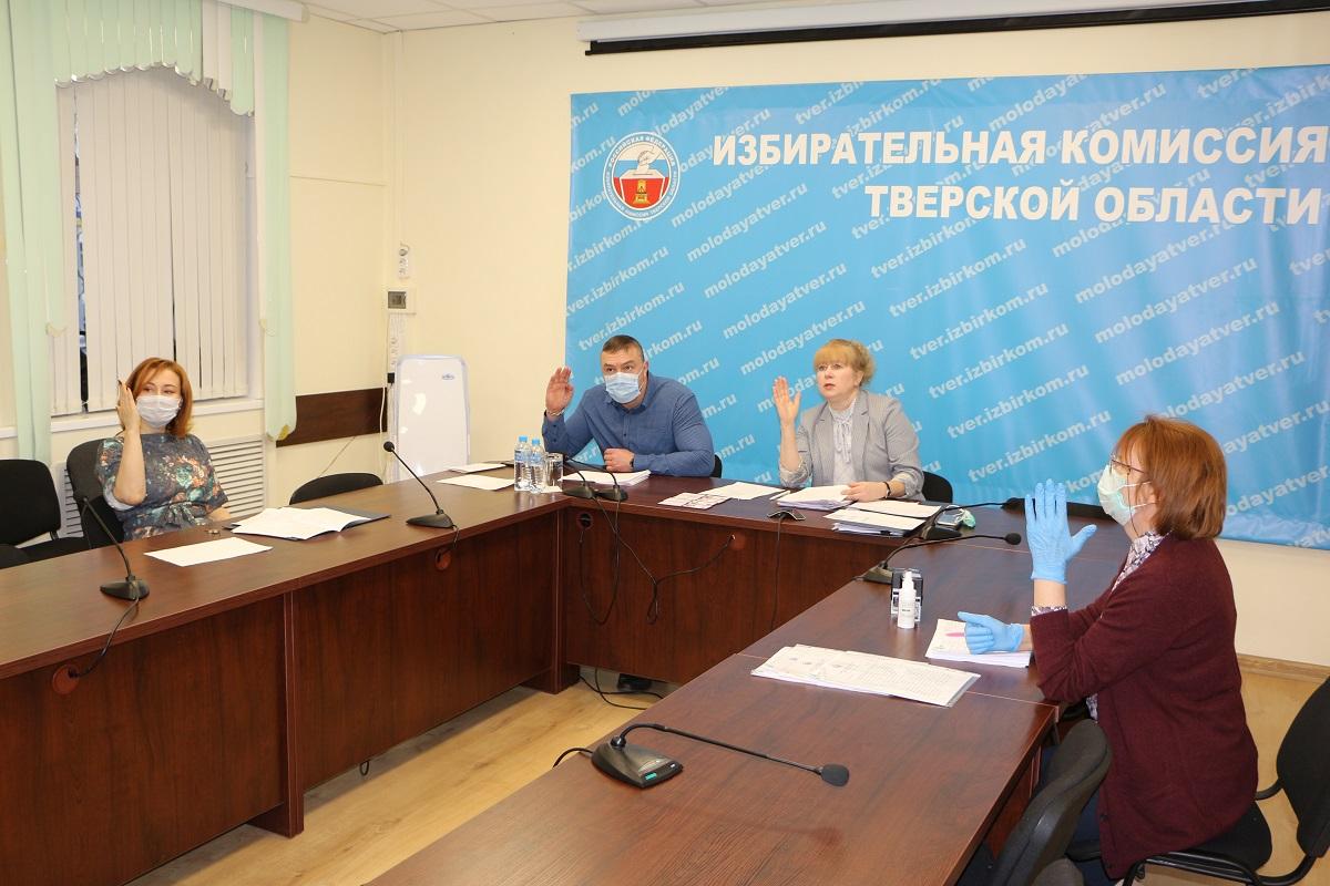 В Тверской области сформированы новые составы и назначены председатели первых четырех территориальных избиркомов до 2025 года