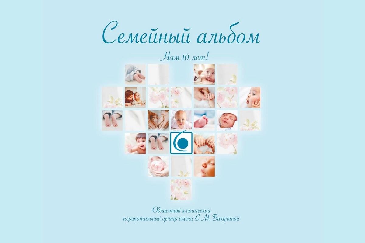 К своему 10-летию Перинатальный центр имени Бакуниной в Твери выпустил семейный альбом