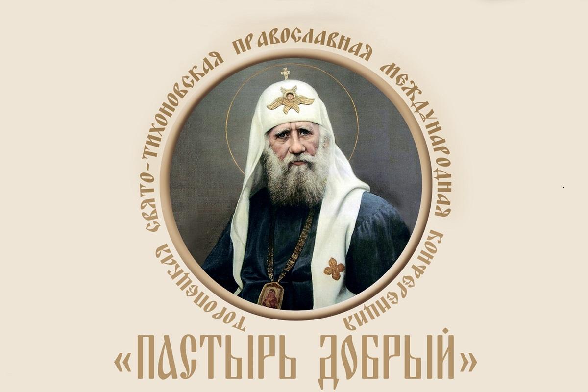 В Тверской области открылась православная научно-практическая конференция 'Пастырь добрый'