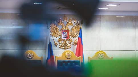 Судебная система пошла на сокращение // Госдума приняла поправку об упразднении конституционных и уставных судов регионов