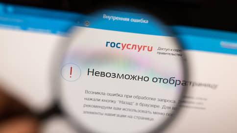 Партиям предложены «Госуслуги» // Минюст готов разрешить делегатам съездов голосовать дистанционно