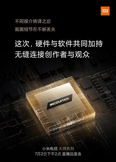 OLED-телевизоры Xiaomi Mi TV Master Series созданы с расчетом на работу с PlayStation 5 и Xbox Series X