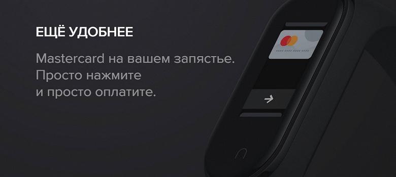Фитнес-браслет Xiaomi Mi Smart Band 4 с NFC выходит в России