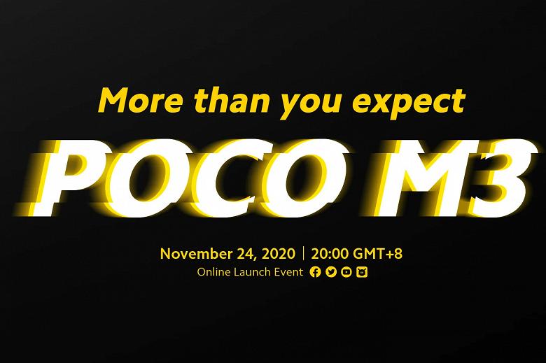 «Больше, чем вы ожидаете». Новый Poco выходит 24 ноября