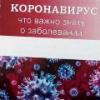 Омская область стала лидером по приросту коронавирусных больных