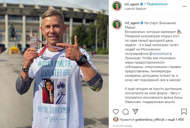 В полумарафоне «ЗаБег. РФ» приняли участие любители, профессионалы и знаменитости