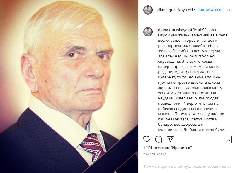 «Я окончательно стала взрослой»: певица Диана Гурцкая потеряла отца