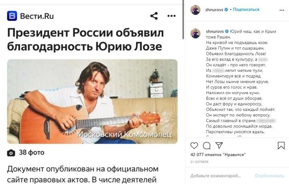 Лоза подал в суд на Шнурова за нецензурный стих и «уязвленное» самолюбие