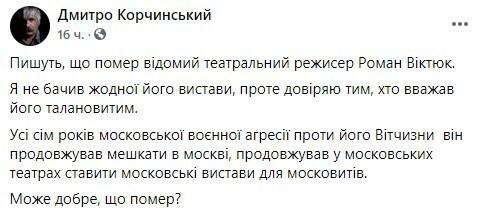«Родился украинцем — умер москалем»: как националисты радовались смерти Виктюка