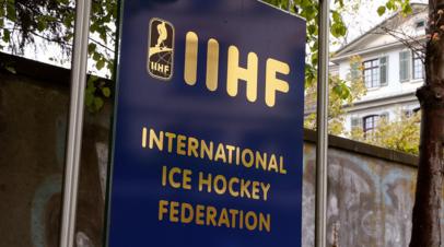 Коронавирус вынудил IIHF отменить 18 международных турниров