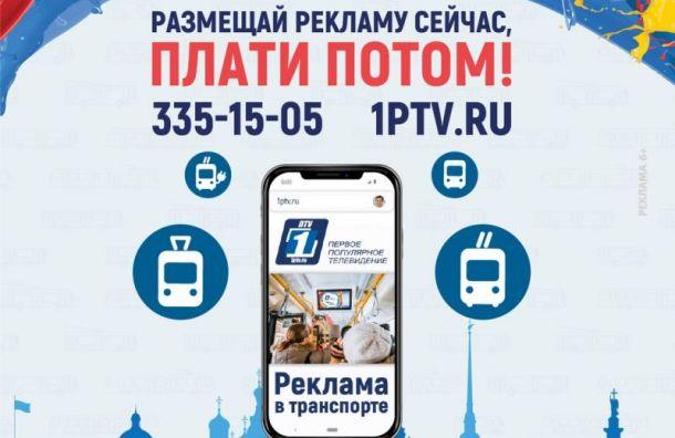 Компания ПТV спустя год вновь запустила акцию 'Размещай рекламу сегодня — плати потом'
