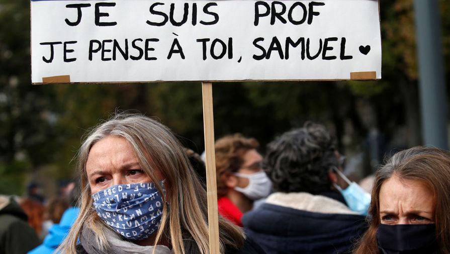 В Париже проходит национальная акция памяти по убитому учителю истории