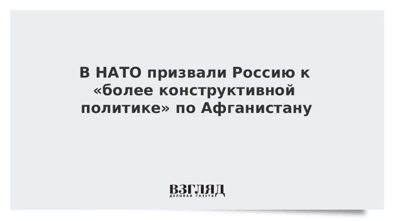 В НАТО призвали Россию к «более конструктивной политике» по Афганистану