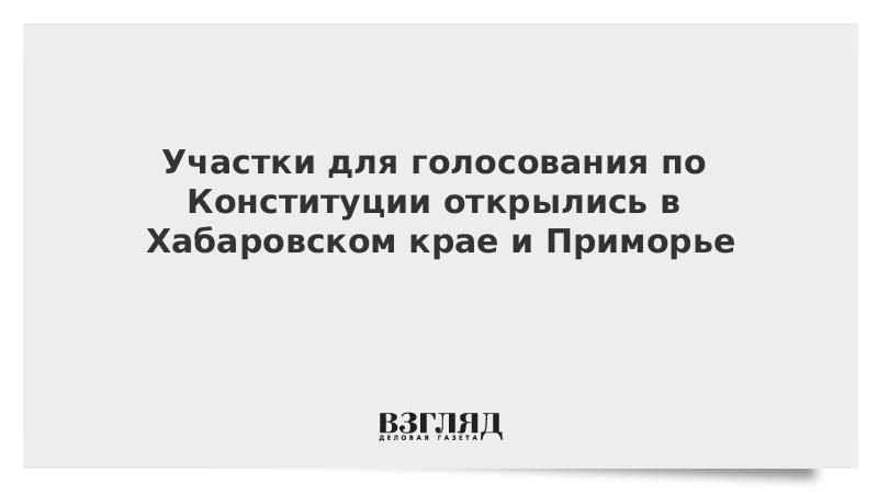 Участки для голосования по Конституции открылись в Хабаровском крае и Приморье