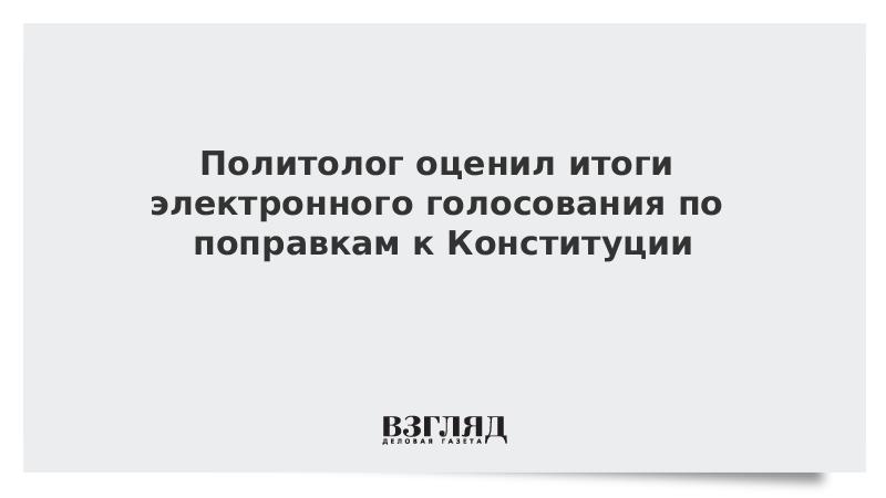 Политолог оценил итоги электронного голосования по поправкам к Конституции