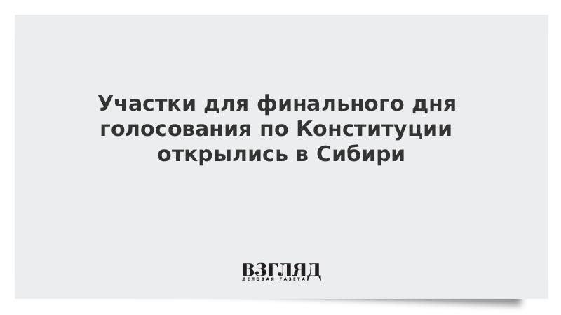 Участки для финального дня голосования по Конституции открылись в Сибири