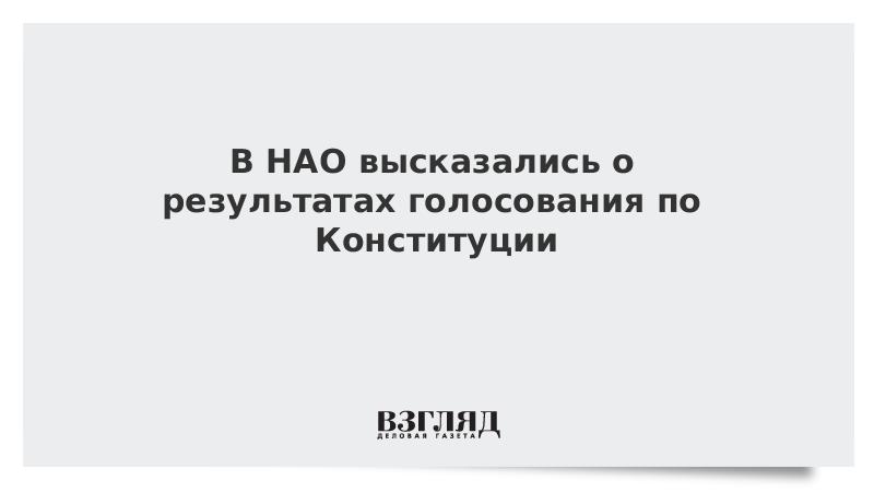 В НАО высказались о результатах голосования по Конституции