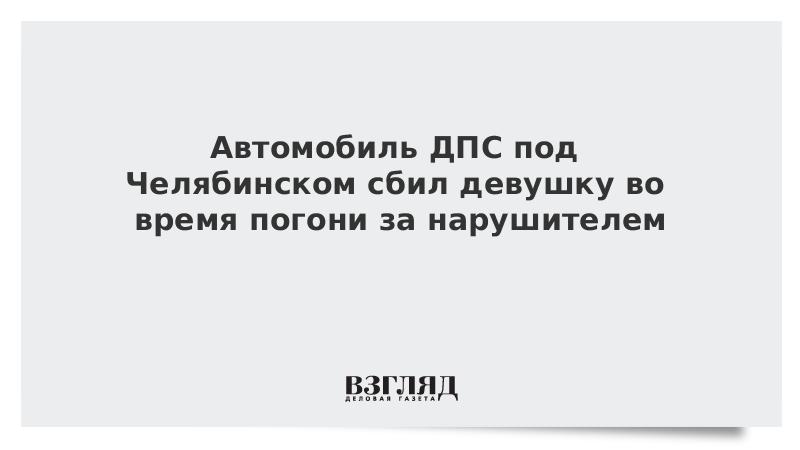 Автомобиль ДПС под Челябинском сбил девушку во время погони за нарушителем