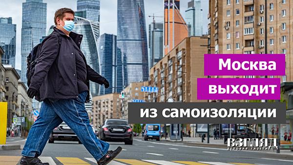 Видео: Москва выходит из самоизоляции
