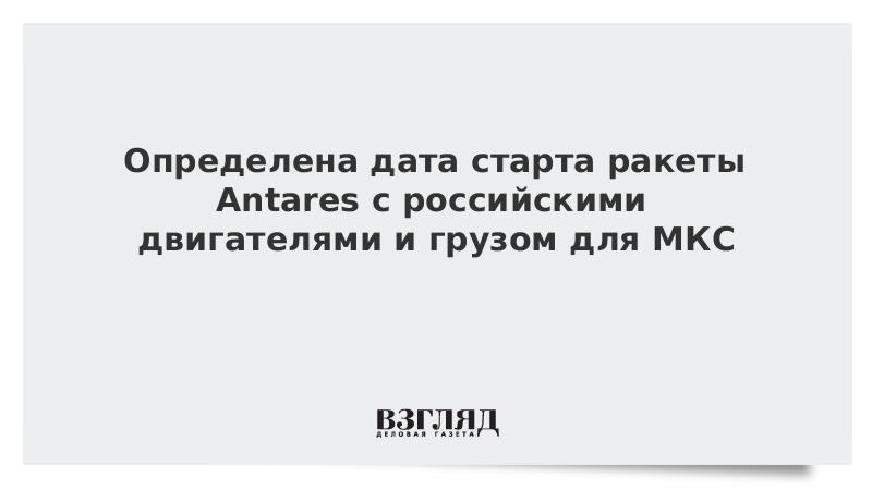 Определена дата старта ракеты Antares с российскими двигателями и грузом для МКС