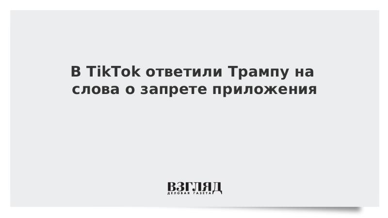 В TikTok ответили Трампу на слова о запрете приложения