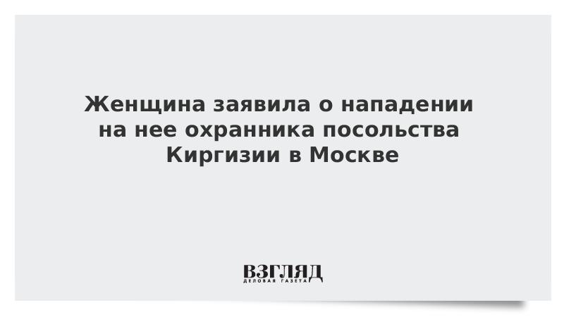 Женщина заявила о нападении на нее охранника посольства Киргизии в Москве