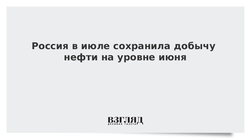 Россия в июле сохранила добычу нефти на уровне июня