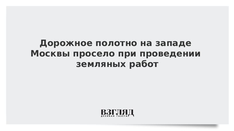 Дорожное полотно на западе Москвы просело при проведении земляных работ