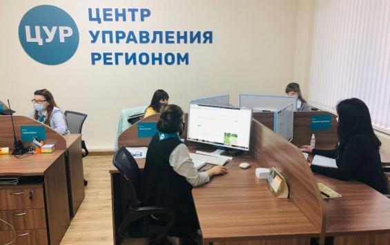 В центр управления регионом с момента открытия поступило 6,5 тысяч обращений