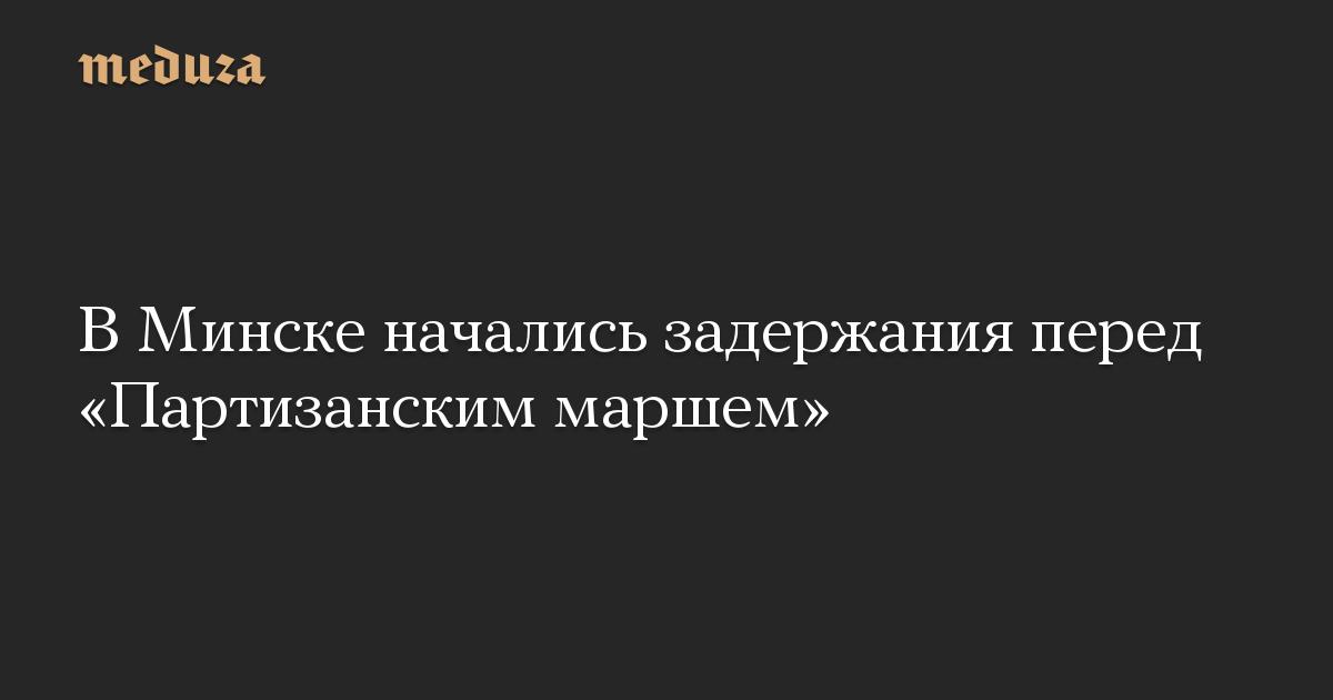 В Минске начались задержания перед «Партизанским маршем»