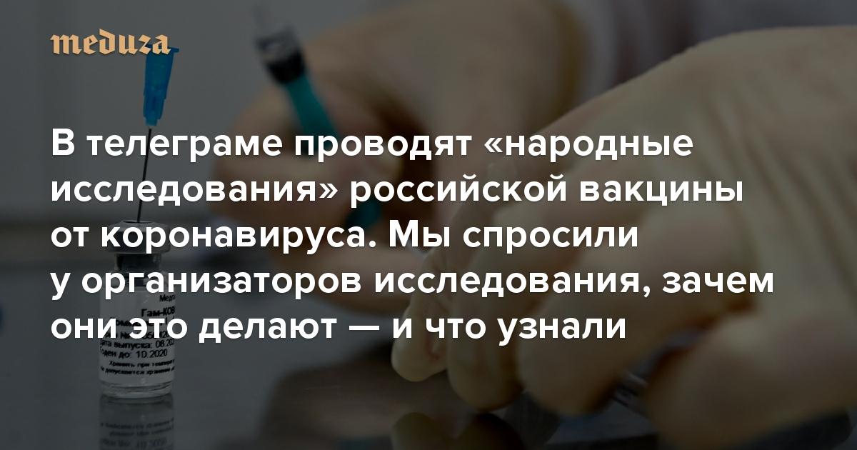 В телеграме проводят «народные исследования» российской вакцины от коронавируса. Мы спросили у организаторов исследования, зачем они это делают — и что узнали об эффективности вакцины