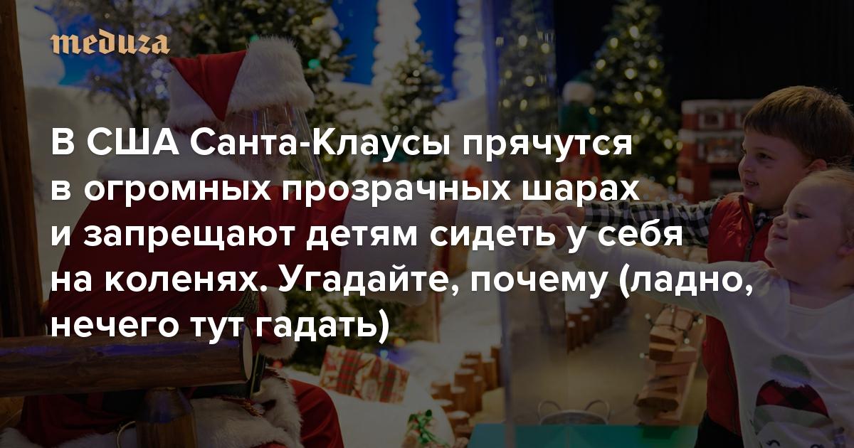 В США Санта-Клаусы прячутся в огромных прозрачных шарах и запрещают детям сидеть у себя на коленях. Причину вы знаете сами