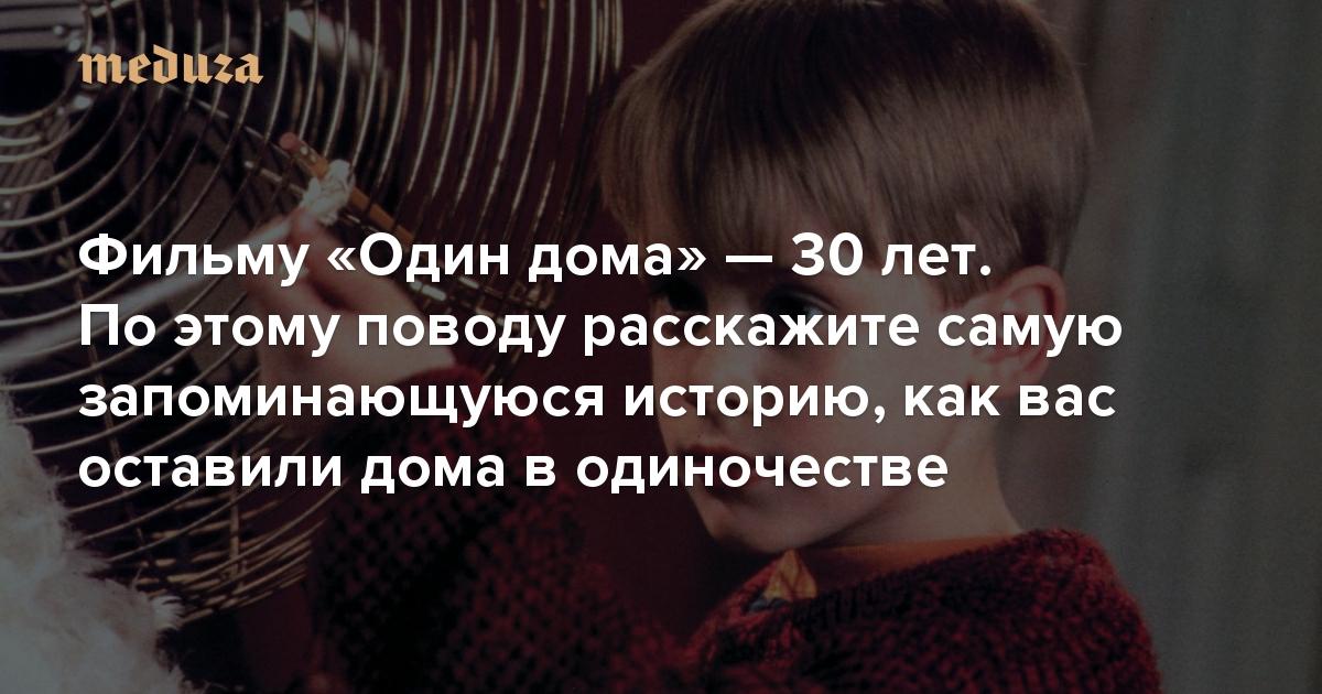 Фильму «Один дома» — 30 лет. По этому поводу расскажите самую запоминающуюся историю, как вас оставили дома в одиночестве. Лучшие сценарии мы опубликуем!