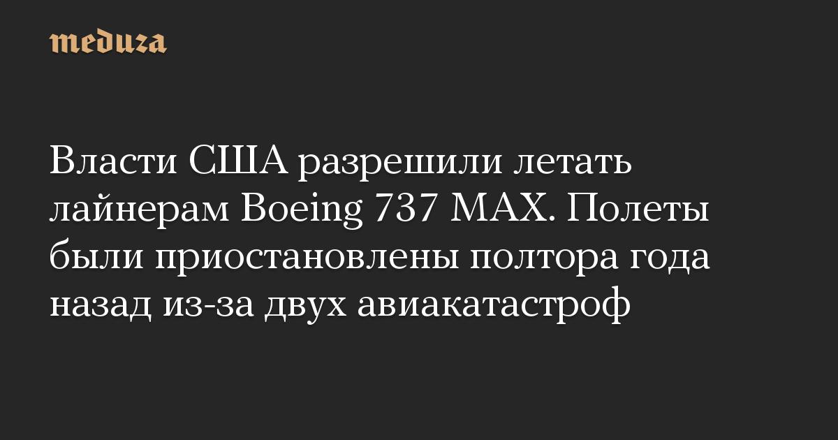 Власти США разрешили летать лайнерам Boeing 737 MAX. Полеты были приостановлены полтора года назад из-за двух авиакатастроф