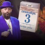 Новый клип на песню «3 сентября» выпустил шансонье Шуфутинский