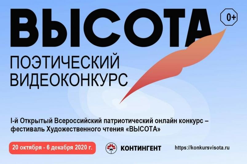 Приморцы могут принять участие в конкурсе-фестивале художественного чтения 'Высота'