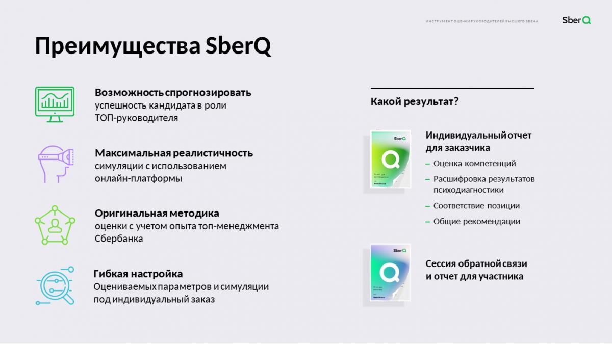Сбер представил SberQ – уникальный HR-инструмент для оценки руководителей высшего звена