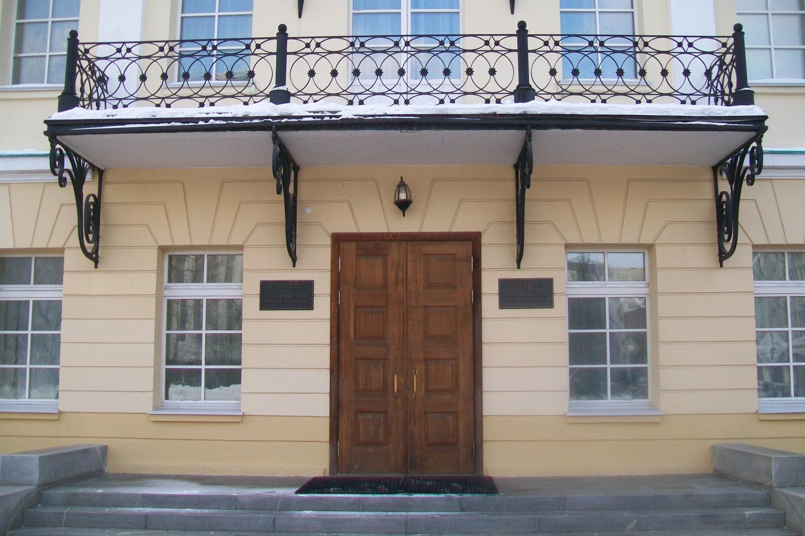 Госдума упраздняет конституционные суды субъектов РФ
