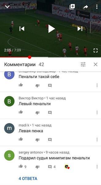 YouTube-канал РПЛ по ошибке лайкнул комментарий «Судья подарил мини-пигам пенальти». На сотрудника наложат взыскание