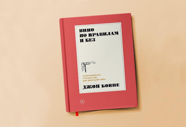 Кремль, мотивация и вино. 9 книг, которые советует прочесть глава Gett в России