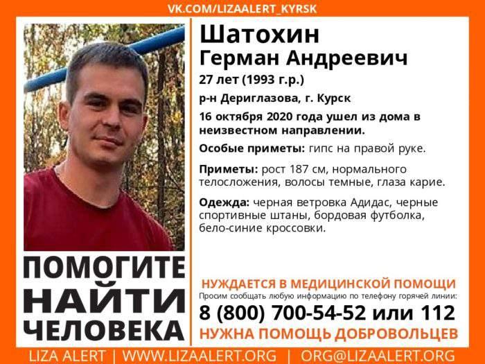 В Курской области пропали двое мужчин