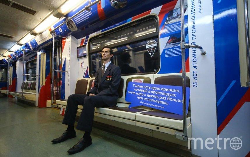 В столичном метро запустили тематический поезд к 75-летию отечественной атомной промышленности